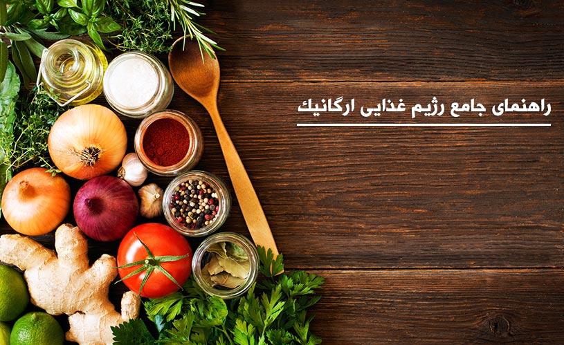 راهنمای جامع رژیم غذایی ارگانیک